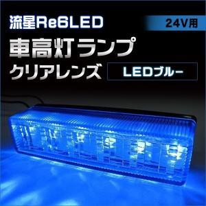 トラック用品 YAC CE-245 流星Re6LED車高灯ランプ クリアレンズ/LED青(24V用)|route2yss|02