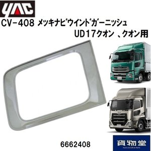 トラック用品 CV-408 UDクオン用メッキナビウインドガーニッシュ|route2yss