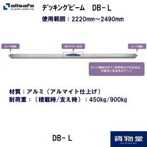 トラック用品 オールセーフ DB-L デッキングビーム(2220〜2490mm)[代引不可] route2yss