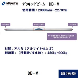 トラック用品 オールセーフ DB-M デッキングビーム(2000〜2270mm)[代引不可] route2yss