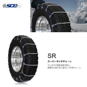 トラック用品 SR5514 SCC ケーブルチェーン[代引不可]|route2yss