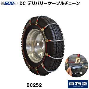 トラック用品 DC252 SCC ケーブルチェーン[代引不可]|route2yss
