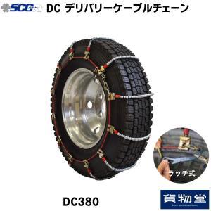 トラック用品 DC380 SCC ケーブルチェーン[代引不可]|route2yss