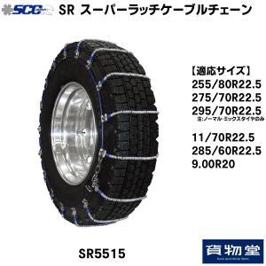 トラック用品 SR5515 SCC ケーブルチェーン[代引不可]|route2yss