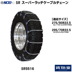 トラック用品 SR5516 SCC ケーブルチェーン[代引不可]|route2yss