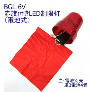BGL-6V 赤旗付電池式LED制限灯(電池別売)|route2yss