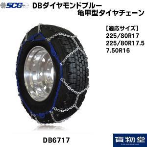 トラック用品 DB6717 SCC DBダイヤモンドブルー亀甲型タイヤチェーン[代引不可]|route2yss
