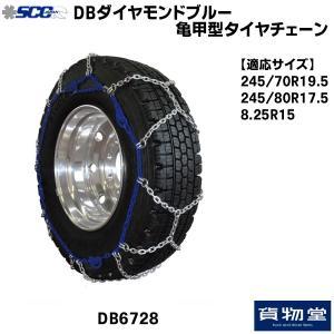 トラック用品 DB6728 SCC DBダイヤモンドブルー亀甲型タイヤチェーン[代引不可]|route2yss