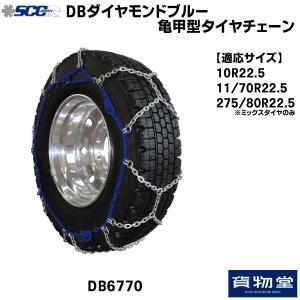 トラック用品 DB6770 SCC DBダイヤモンドブルー亀甲型タイヤチェーン[代引不可]|route2yss