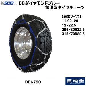 トラック用品 DB6790 SCC DBダイヤモンドブルー亀甲型タイヤチェーン[代引不可]|route2yss