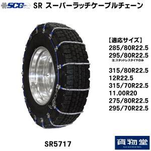 トラック用品 SR5717 SCC ケーブルチェーン[代引不可]|route2yss