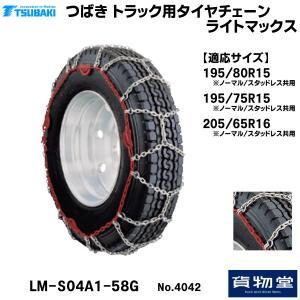 トラック用品 LM-S04A1-58G つばきトラック用タイヤチェーン ライトマックス[代引不可]|route2yss