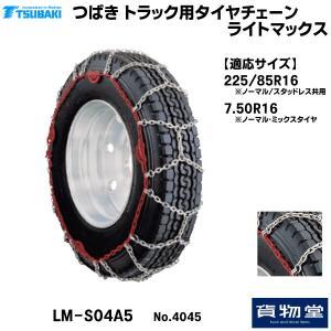 LM-S04A5 つばきトラック用タイヤチェーン ライトマックス[代引不可]|route2yss