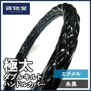 貨物堂 極太ダブルキルトハンドルカバー エナメルブラック/糸黒 route2yss