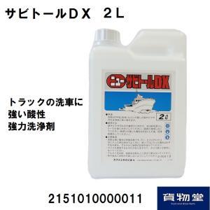 トラック用品 サビトールデラックス2L(業務用洗浄剤)|route2yss