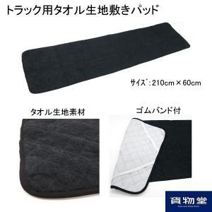 タオル生地ベッド敷きパッド カラー/ブラック|route2yss