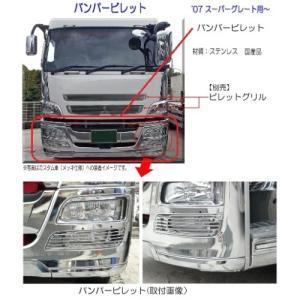 トラック用品 ATS 07スーパーグレート バンパービレットセット|route2yss