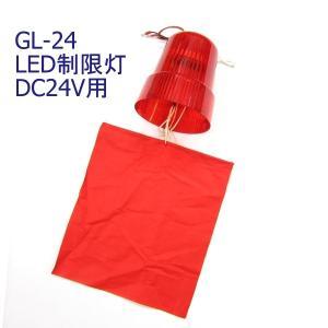 GL-24 赤旗付LED制限灯(24V用)|route2yss