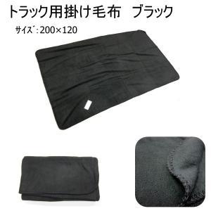トラック用掛け毛布 ブラック(サイズ120×200)|route2yss