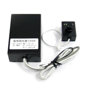 トラック用品 DC24V用 電球調光器(MAX195W)|route2yss