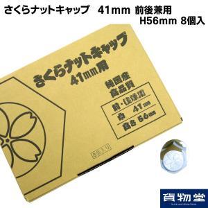 さくらナットキャップ 41mm 8個入 H56 前後兼用(ABSメッキ)