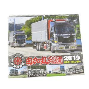 トラック用品 2019年度版カミオン特製由加丸ポスターカレンダー|route2yss