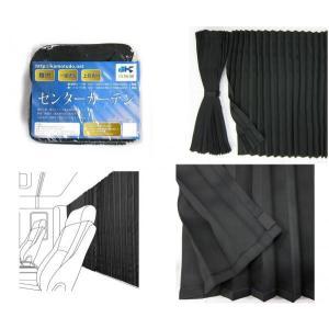 【お買得】貨物堂 一級遮光難燃プリーツセンターカーテン標準ルーフ用 ブラック|route2yss