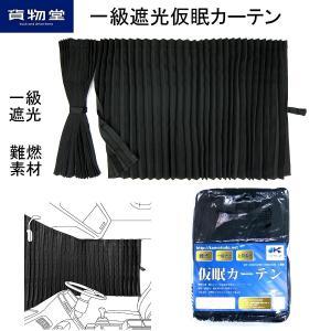 【お買得】貨物堂 一級遮光難燃プリーツ仮眠カーテン ブラック|route2yss