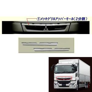 トラック用品 AB07F009 AS三菱ふそう17スーパーグレート用メッキグリルアッパーモール(2分割)|route2yss