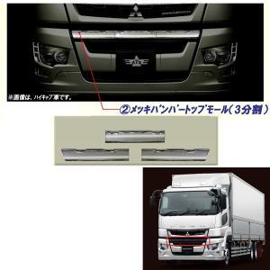 トラック用品 AB07F008 AS三菱ふそう17スーパーグレート用メッキバンパートップモール(3分割)|route2yss