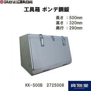 2725008 ボンデ工具箱 KK-500B(代引き不可)|JB日本ボデーパーツ工業|route2yss