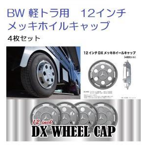 トラック用品 BW 軽トラ用12インチDXメッキホイールキャップ(4枚セット)|route2yss