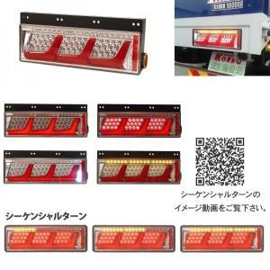 トラック用品 KOITO LEDリアコンビシーケンシャルテール 片側単品【代引不可】|route2yss