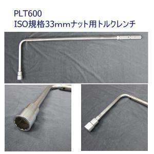 トラック用品 PLT600 L型トルクレンチ 新ISO規格 ...