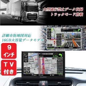 【7月15日発売】最新トラック用ナビPN0904ATPドリームメーカー9インチフルセグポータブルナビ...