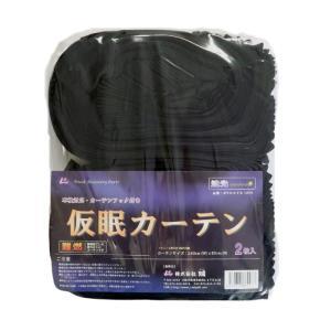 【お買得】トラック用プリーツ仮眠カーテン ブラック|route2yss