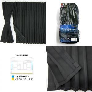 【お買得】トラック用プリーツベッド後ろ窓カーテン ブラック route2yss
