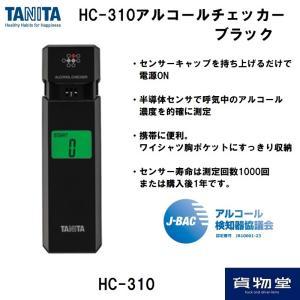 トラック用品 HC-310 TANITAタニタ アルコールチェッカーHC-310ブラック アルコール検知器 飲酒確認 飲酒チェック アルコールチェック タニタ route2yss