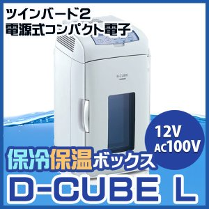 HR-DB07GY ツインバード2電源式コンパクト電子保冷保温ボックス D-CUBE L|route2yss