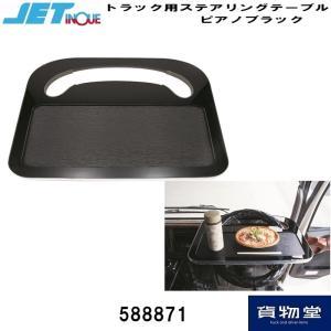 588871トラック用ステアリングテーブルピアノブラック|route2yss