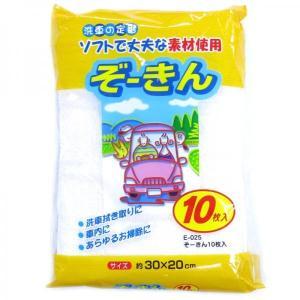 トラック用品 ワコーE-025 ぞうきん10枚入|route2yss
