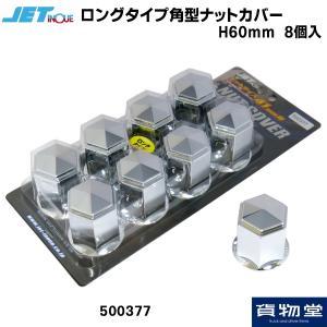 トラック用品 500377 ジェットイノウエ  ロングタイプ角型ナットキャップ 41mm 8個入 H60(ABSクロームメッキ) route2yss