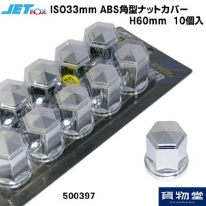 トラック用品 ジェットイノウエ500397 ISO33mm角型ナットカバー H60 ABS/クローム...