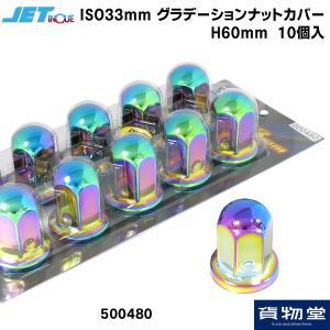 トラック用品 ジェットイノウエ500480 ISO 33mmグラデーションナットカバー H60(10個入)|route2yss