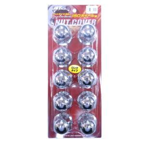 トラック用品 ジェットイノウエ500487 ISO33mm ナットカバー H60 ステンレス/クロームメッキ(10個入)|route2yss