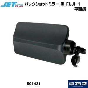 トラック用品 ジェットイノウエ501431 バックショットミラーFUJI-1 ブラック|route2yss