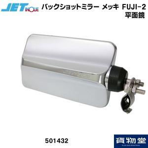トラック用品 ジェットイノウエ501432 バックショットミラーFUJI-2 メッキ|route2yss