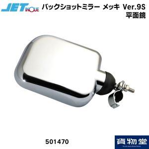 トラック用品 ジェットイノウエ501470 JETバックショットミラーVer.9S クロームメッキ|route2yss