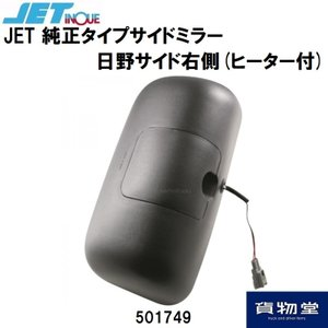 トラック用品 JET 501749 純正タイプサイドミラー 日野サイド右側(ヒーター付) route2yss