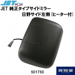 トラック用品 JET 501750 純正タイプサイドミラー 日野サイド左側(ヒーター付) route2yss
